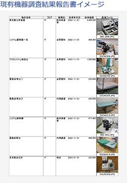 写真付き資産リスト(サンプル)