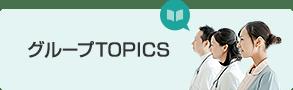 グループTOPICS
